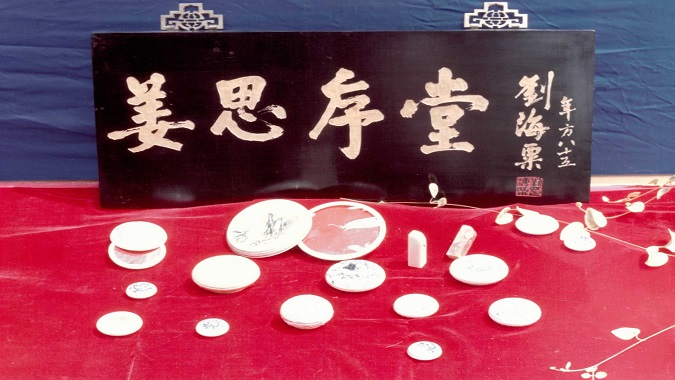 Traditional Chinese painting pigment making skill 传统国画颜料制作技艺